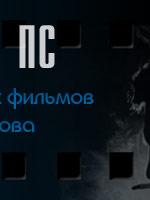 Киностудия ПС